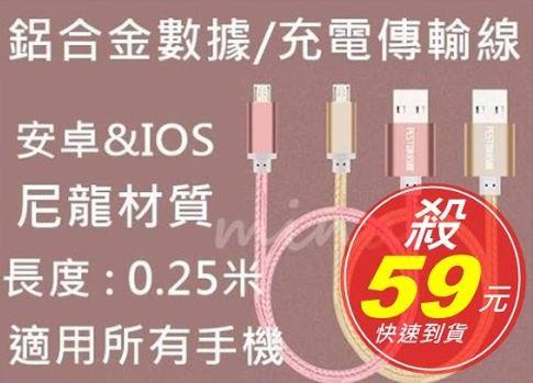 (mina百貨) 0.25m 米 合金抗氧化 尼龍編織傳輸 充電線 安卓系統 / ios C0081