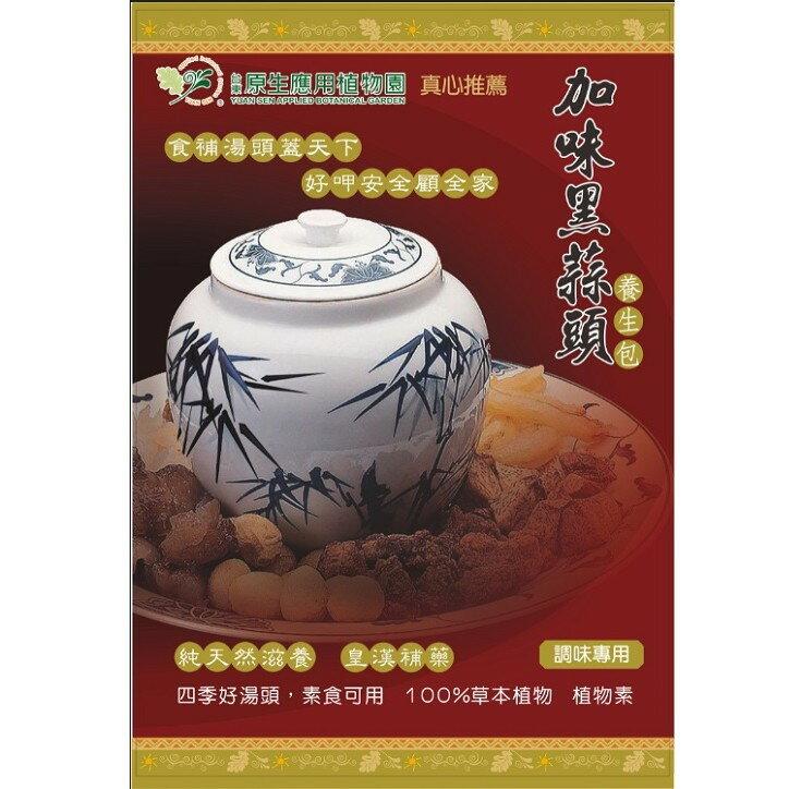 台東原生應用植物園 加味黑蒜頭養生包 22g/包(另有3包特惠)