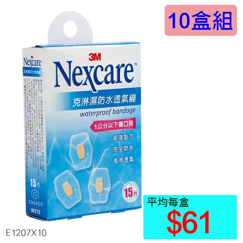 【醫康生活家】3M克淋濕防水透氣繃 15片裝 ►►10盒組