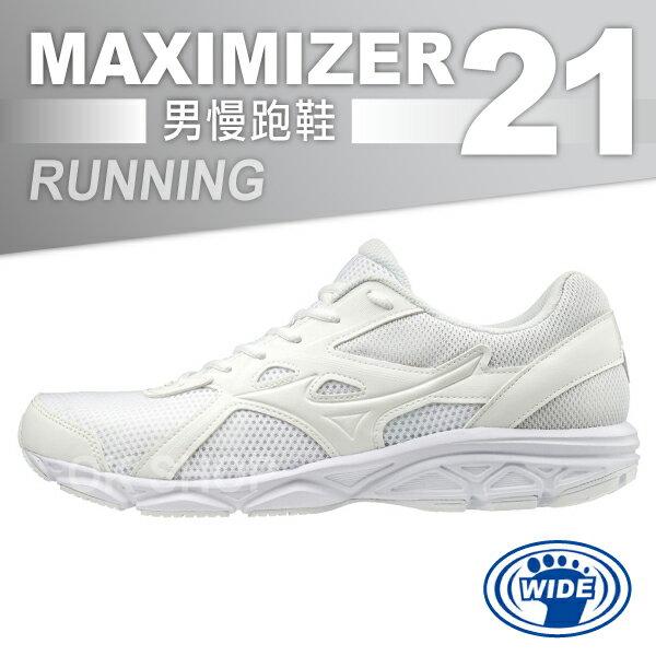 MIZUNO 美津濃 MAXIMIZER 21 男款 寬楦 全白 慢跑鞋 運動鞋@(K1GA200201)LuckyShop