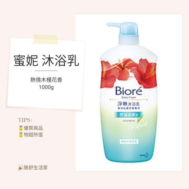 花王 蜜妮 Biore  淨嫩 沐浴乳 (控油清爽型)(熱情木槿花香) 1000ml