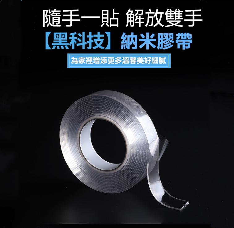多功能無痕納米雙面膠 萬用奈米魔力膠帶 無痕雙面 透明膠帶 可水洗膠帶 雙面膠 透明膠【宸豐】