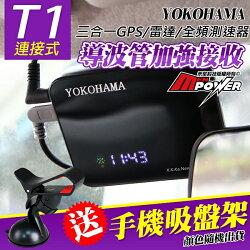 免運【送手機夾吸盤架】YOKOHAMA T1 連接式 三合一 GPS 雷達 全頻 測速器 連接供電行車紀錄器【禾笙科技】