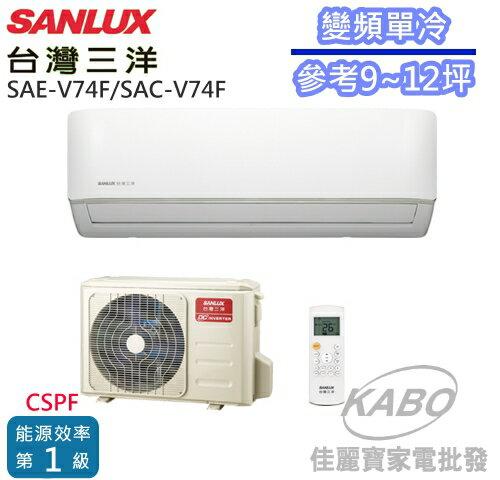 <br/><br/>  【佳麗寶】-含標準安裝(台灣三洋SANLUX)變頻單冷分離式一對一冷氣(約適用9~12坪)SAE-V74F/SAC-V74F<br/><br/>