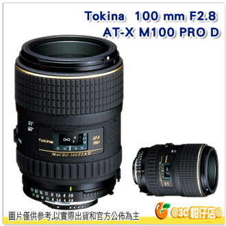 送拭鏡紙 Tokina AT-X M100 PRO D 100mm F2.8 立福公司貨 2年保 MACRO 微距鏡 適用 全片幅 APS-C