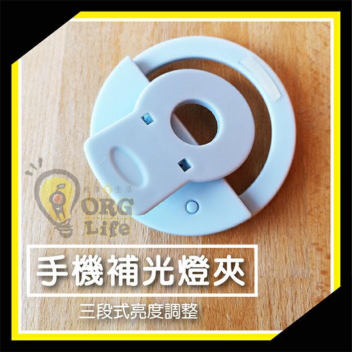 ORG《SD1989e》三段式 充電 手機補光燈 補光燈夾 自拍補光燈 補光燈 美肌 美顏 補光神器 閃光燈 直播 0