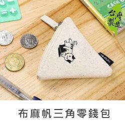 珠友 PB-60311 布麻帆三角零錢包/隨身小包/收納袋