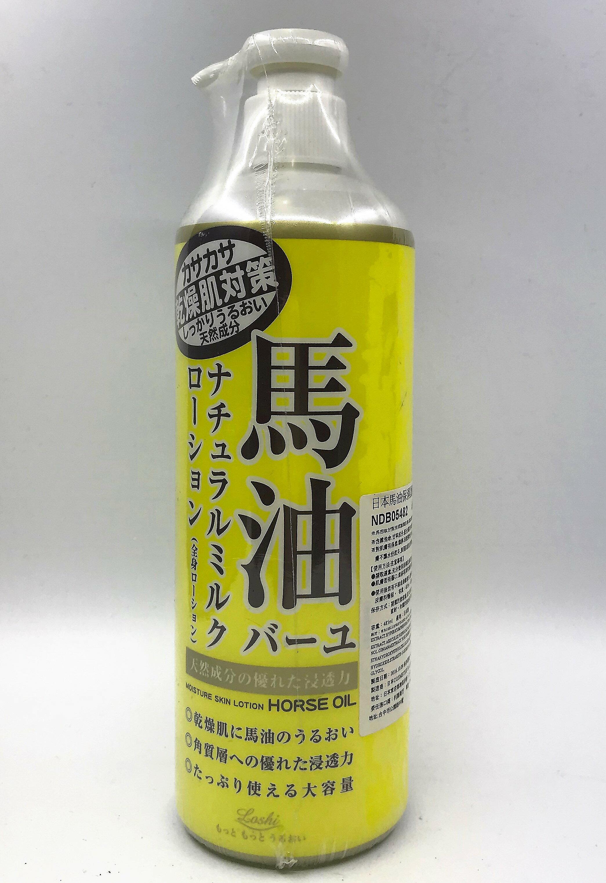 [哈日小丸子]日本馬油保濕護膚乳液(485ml)