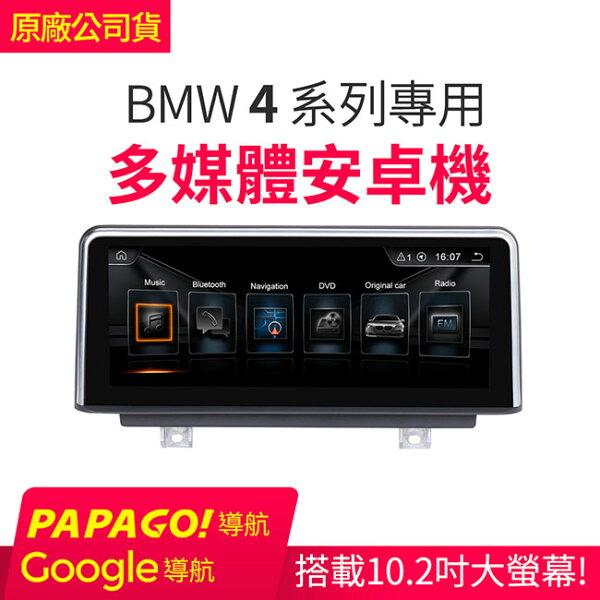 【送免費安裝】BMW4系列專車專用10.2吋大螢幕多媒體安卓機【禾笙科技】