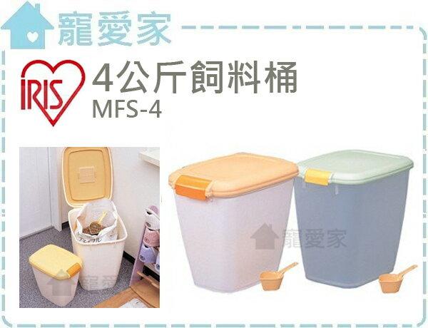 ☆寵愛家☆ 日本IRIS密封飼料桶4公斤MFS-4,飼料保鮮好幫手