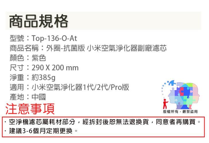 【尋寶趣】外圈-抗菌版 適用小米空氣淨化器濾芯 高效過濾 除PM2.5 除霉菌 濾網耗材 Top-136-O-At 7