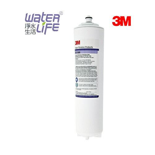 【淨水生活】《3M》公司貨 3M DWS1500 除鉛型濾心【0.5微米】【NSF 42/53 認證可生飲】 ★可除鉛