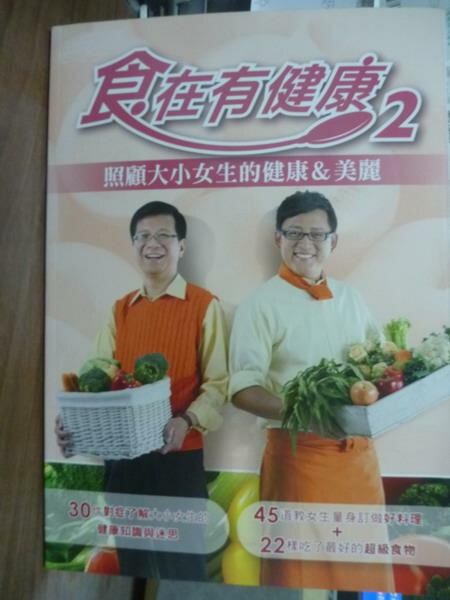 【書寶二手書T4/養生_PEX】食在有健康2_潘懷宗、詹姆士