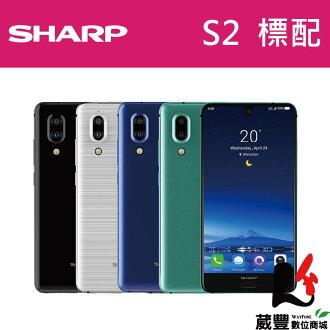 SHARP AQUOS S2 5.5吋 4G/64G 雙卡雙待智慧型手機(標準版) 【葳豐數位商城】