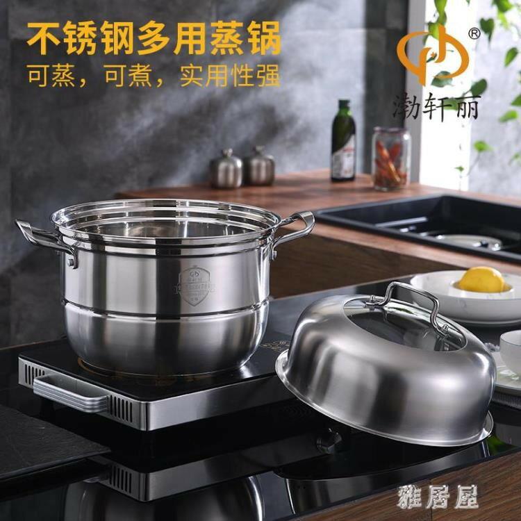 蒸籠 加厚304不銹鋼三層蒸饅頭的蒸鍋多層蒸籠電磁爐通用 df9983
