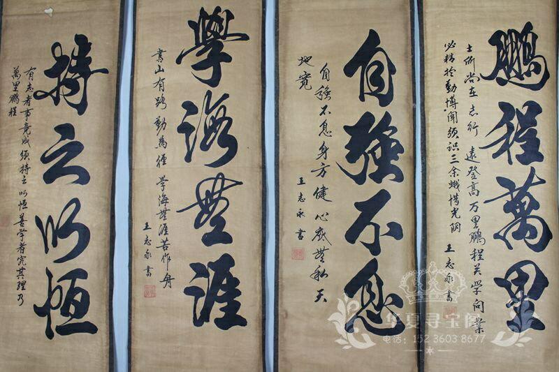 收藏仿古字畫國畫山水畫中堂畫客廳裝飾畫已裝裱四條屏自強不息