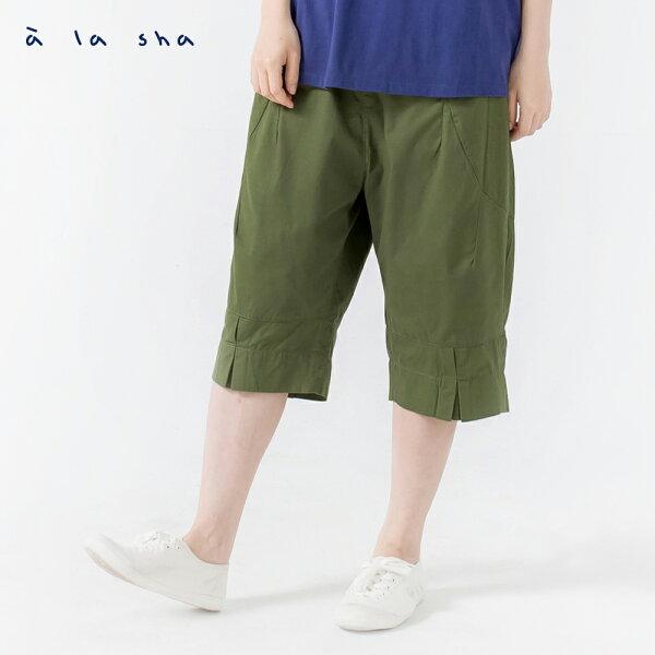 àlasha空氣感剪接造型褲