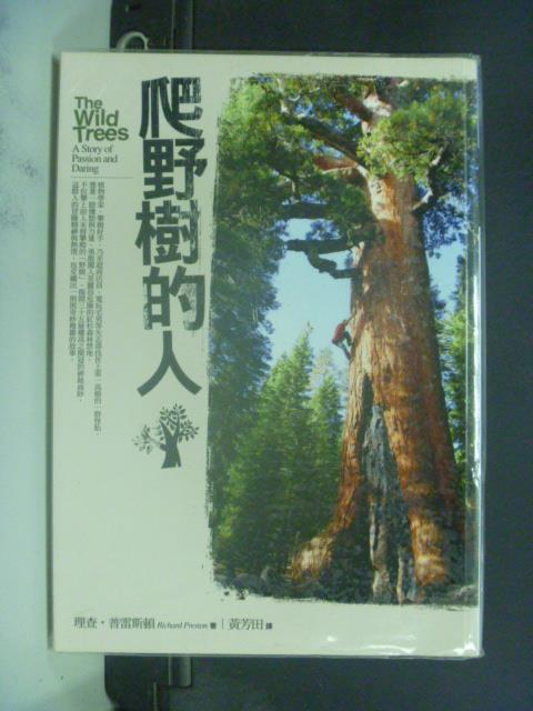 【書寶二手書T2/動植物_JHE】爬野樹的人_理查.普雷斯頓
