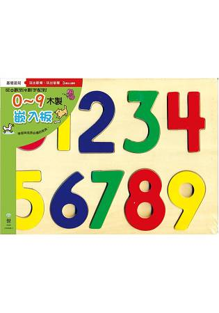 木製啟蒙教具:彩色0-9嵌入板
