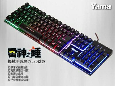 【迪特軍3C】YAMA 雷神之錘 機械式手感懸浮式七彩呼吸LED鍵盤 買即贈電競滑鼠墊