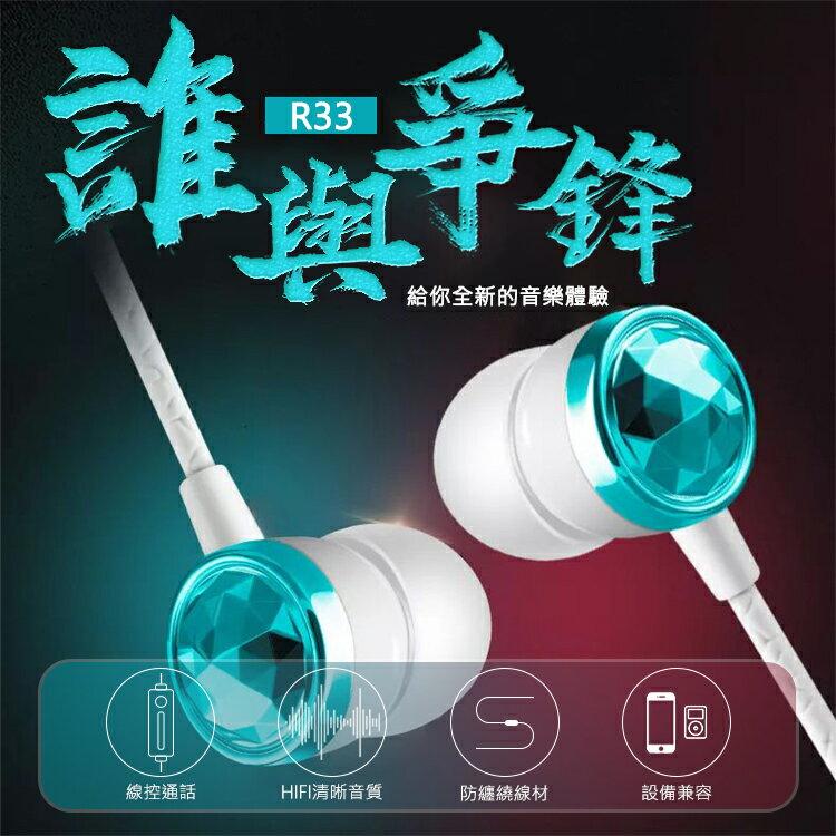 R33 彩鑽重低音線控耳機 入耳式 耳塞式 立體聲 耳麥 麥克風 IOS 安卓 耳機麥克風 有線耳機 3.5mm 通話 音樂 MI小米 紅米 7/紅米 Note7/紅米 Note 6 Pro/ASUS..