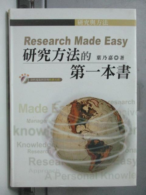 【書寶二手書T1/大學商學_NRR】研究方法的第一本書_葉乃嘉_附光碟