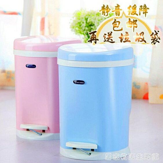 歐式創意家用腳踏垃圾桶大號客廳廚房衛生間塑料有蓋衛生桶筒 中秋節全館免運