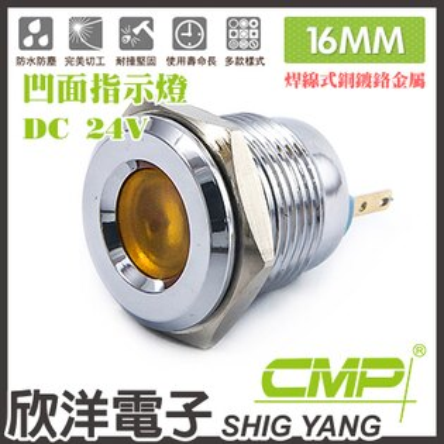 ※欣洋電子※16mm銅鍍鉻金屬凹面指示燈(焊線式)DC24VS16441-24V藍、綠、紅、白、橙五色光自由選購CMP西普