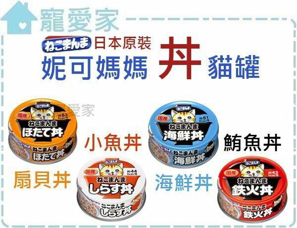 ☆寵愛家☆可超取☆日本CAD妮可媽媽丼系列貓罐頭,日本原裝進口,白身鮪魚