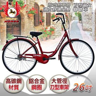 《飛馬》26吋刀型淑女車-紅(526-05)
