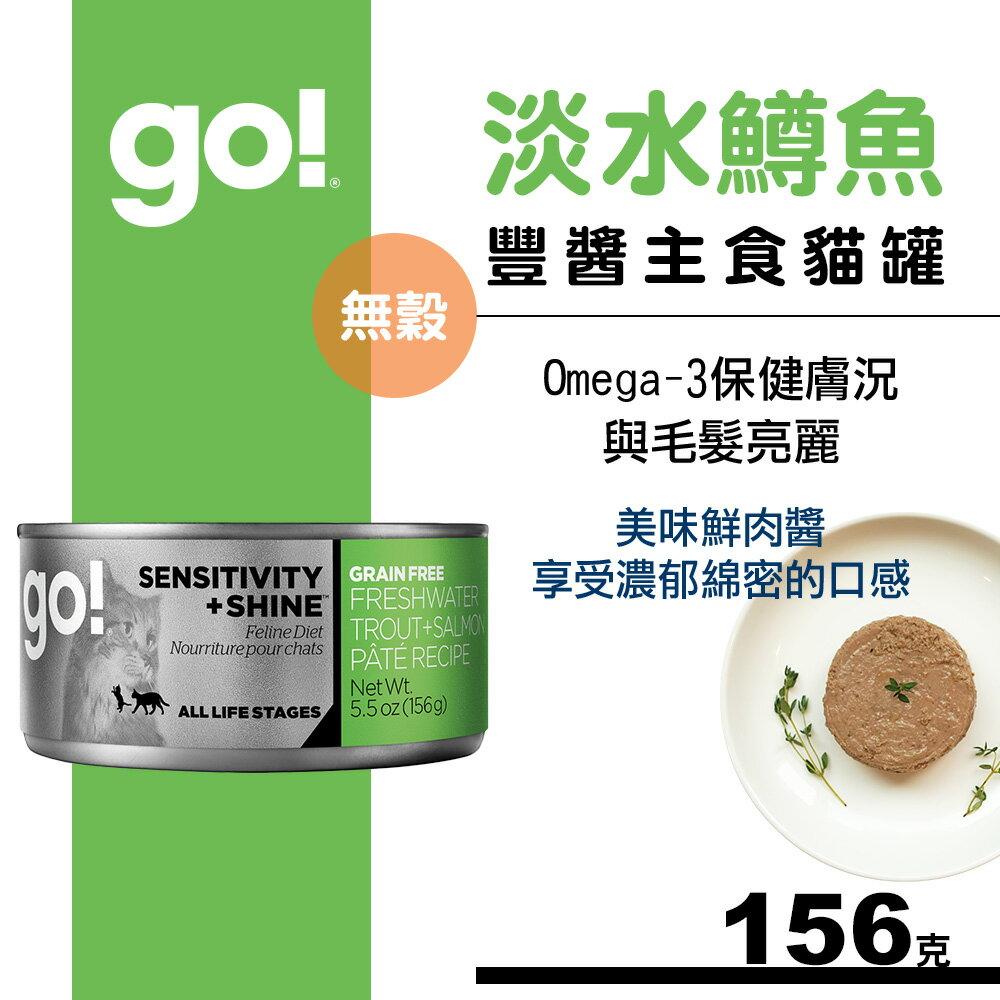 【SofyDOG】Go! 天然主食貓罐 豐醬系列-無穀淡水鱒魚(156g) 0