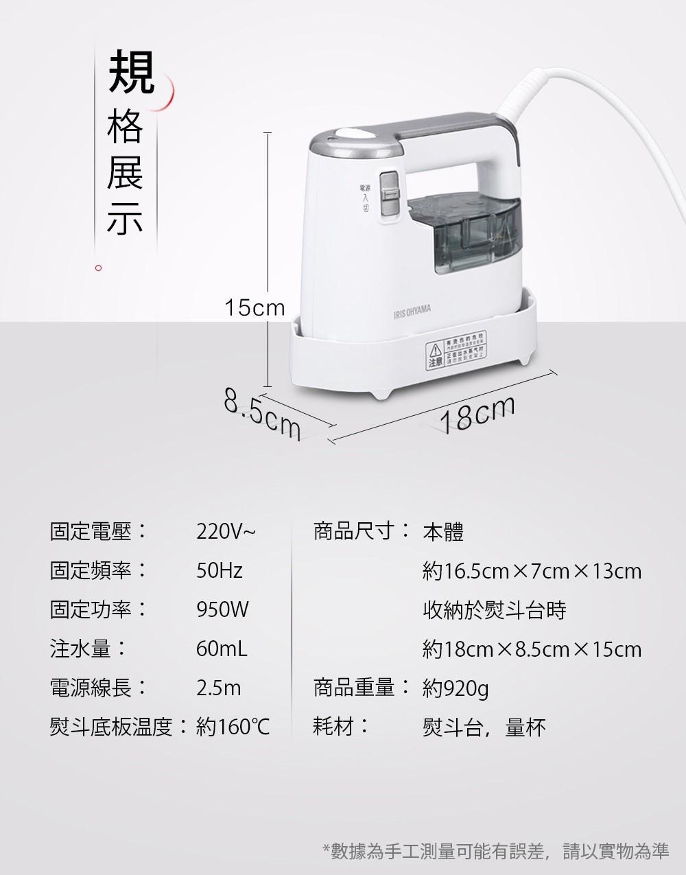 日本IRIS大蒸氣輕巧可掛燙小熨斗IRIS-01C 8