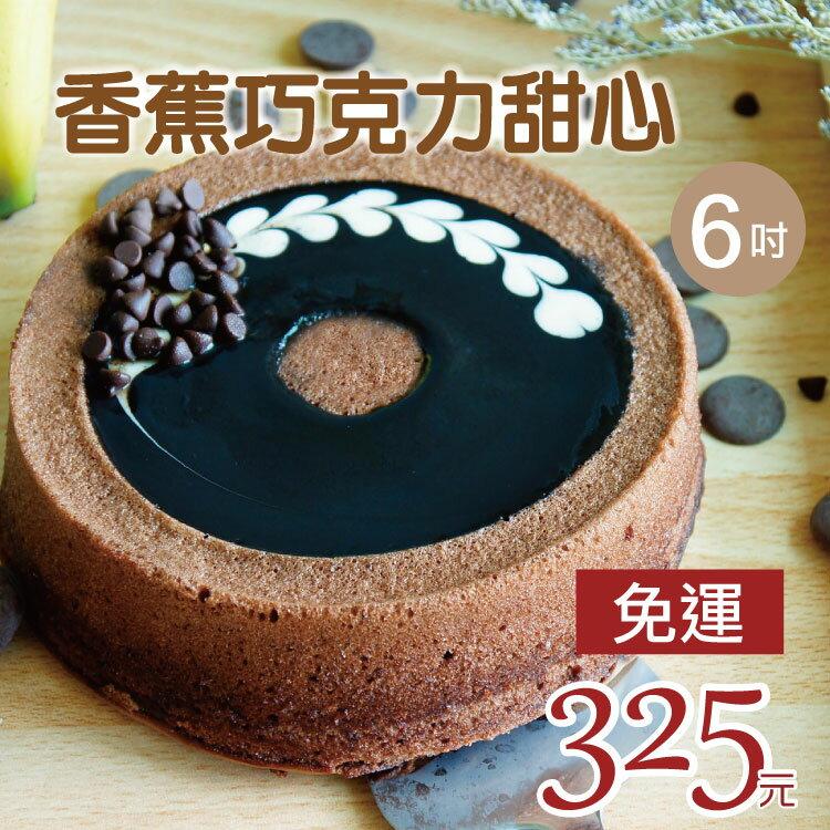 食尚玩家報導★香蕉巧克力甜心蛋糕6吋