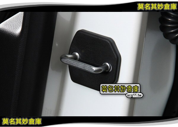 UG002 莫名其妙倉庫~車門鎖保護蓋~美觀 防止 生鏽 老化 避免刮手 MUSTANG