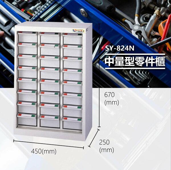 官方推薦【大富】SY-824N中量型零件櫃收納櫃零件盒置物櫃分類盒分類櫃工具櫃台灣製造