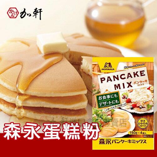 《加軒》日本森永蛋糕粉 鬆餅粉 無添加砂糖