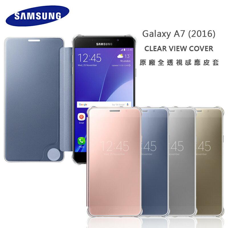 全盛網路通訊 SAMSUNG GALAXY A7 (2016) SM-A710 原廠全透視感應皮套/ EF-ZA710/ 免掀蓋/ 背蓋/ 保護殼/ 東訊公司貨