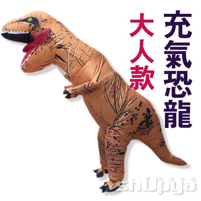現貨免運費 充氣恐龍服 恐龍裝 充氣霸王龍 筱雅衣舖【A13】