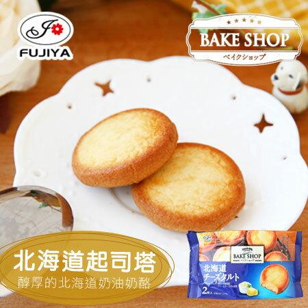 日本 FUJIYA 不二家 北海道起司塔 30g 北海道 起司塔 起司 蛋糕餅乾 甜點 零食【N102695】