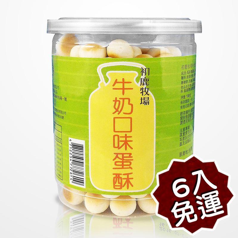 初鹿牧場牛奶口味蛋酥6罐含運組 大人小孩搶著吃 【台東專區】 - 限時優惠好康折扣