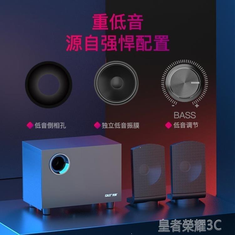 電腦喇叭電腦音響台式機小音箱有線有源影響超重低音炮筆電外放用小型喇叭高音質 摩登生活
