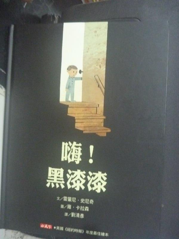 ~書寶 書T3/少年童書_WGQ~嗨^!黑漆漆_雷蒙尼.史尼奇