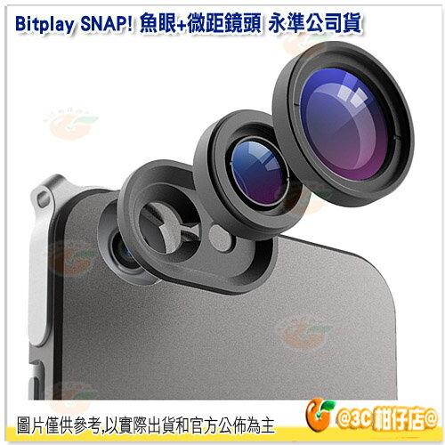 Bitplay SNAP! 魚眼+微距鏡頭 永準公司貨 手機鏡頭 須搭配相機殼使用 iPhone 6 6s Plus