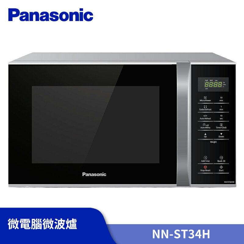怡和行 Panasonic 國際牌 25公升微電腦微波爐 (NN-ST34H) 台灣公司貨