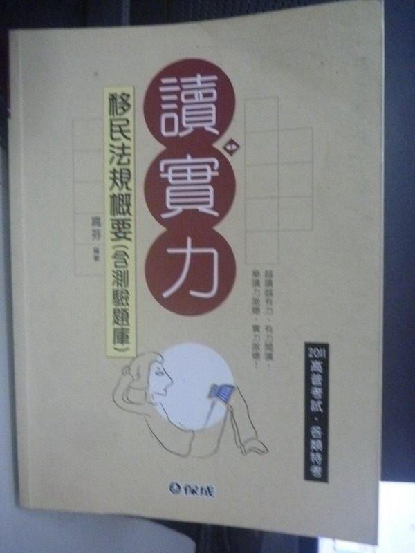 【書寶二手書T6/進修考試_XEK】2011高普各類-移民法規概要(含測驗題庫)3/e_高芬
