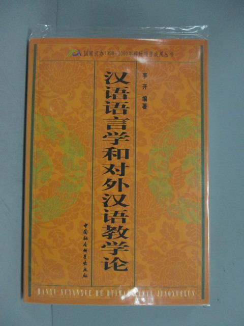 ~書寶 書T8/大學文學_GCN~漢語語言學和對外語教學論_李開編_