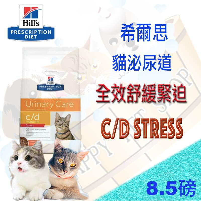 doledo1 Hills 希爾思 貓 c/ d cd 8.5磅 Multicare Stress 泌尿舒緩 希爾斯 處方飼料 舒緩緊迫