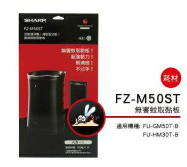 SHARP 夏普蚊取黏板 FZ~M50ST 機種 :FU~GM50T~B、FU~HM30T~B