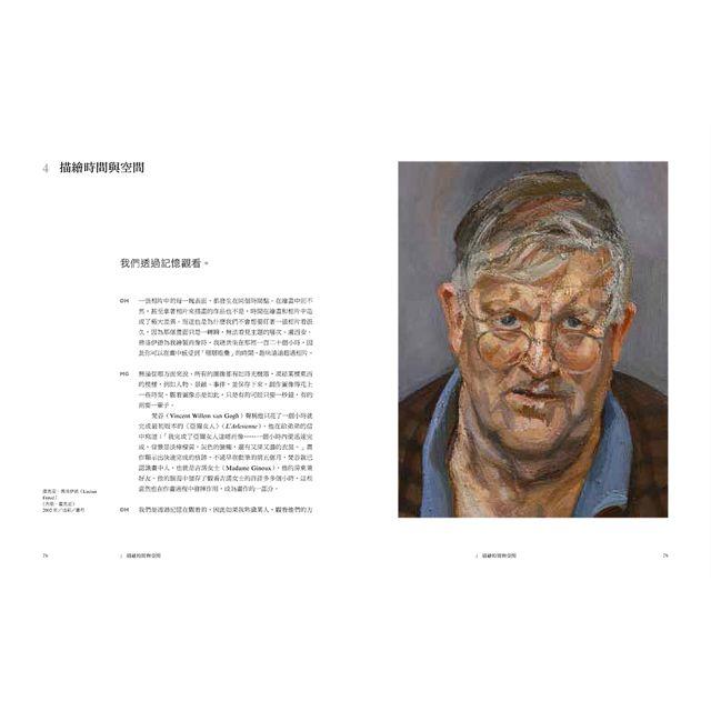 觀看的歷史:大衛.霍克尼帶你領略人類圖像藝術三萬年 4