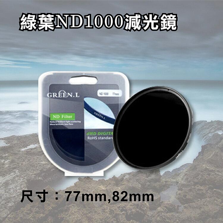 攝彩@綠葉 ND1000 減光鏡 77mm 82mm 濾鏡 過濾光線 專業濾鏡 Green.L 格林爾 光學玻璃 薄框